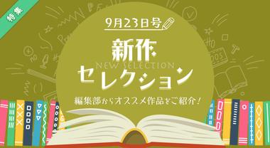 新作セレクション[21/9/23]