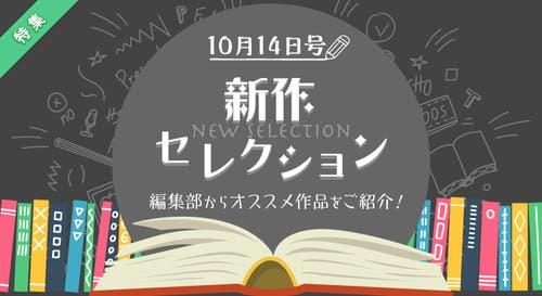 新作セレクション[21/10/14]