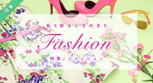 特集 Fashion