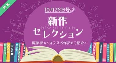 新作セレクション[21/10/28]