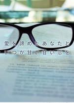 甘い恋】おすすめの小説を無料で読む|作品一覧