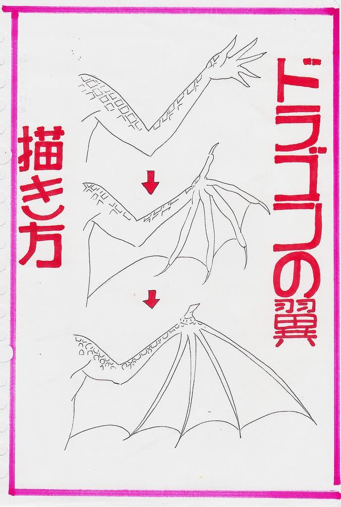 イラストドラゴンの翼の描き方白兎 小説投稿エブリスタ