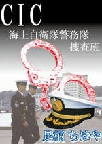 CIC~海上自衛隊警務隊捜査班~|ヒューマンドラマ小説|足柄ちはや ...