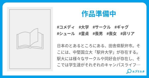 駅弁大学童貞連合|コメディ小説|迷宮入り - 小説投稿エブリスタ