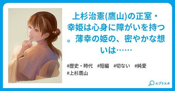 天女の恋 ~上杉鷹山の正室、幸姫の物語