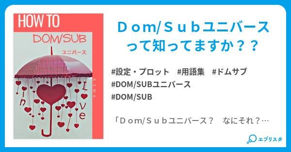 HOW to dom/sub ユニバース/あいま@Dom/Subアンソロ発売中♪