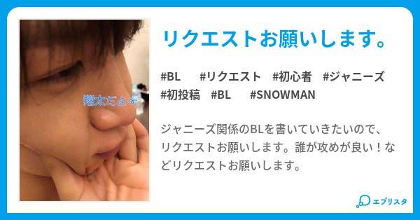 小説 スノーマン 夢 Snow ×