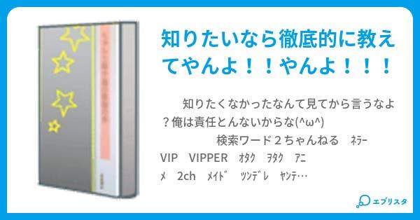 に ちゃんねる vipper